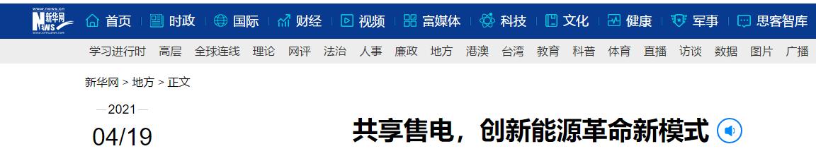 新华网再次报道:共享售电,大秦电网创新能源革命新模式