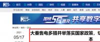 新华网报道:大秦售电多措并举落实国家政策,切实为工业企业降低用电成本