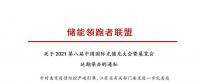 第八届中国国际光储充大会&展览会延期举办!