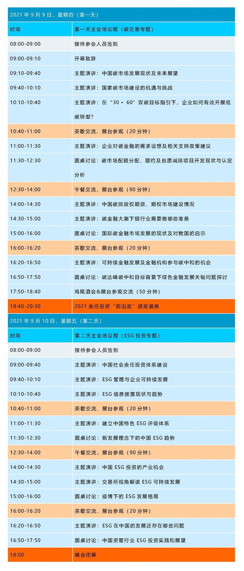 """2021中国碳交易与ESG投资峰会暨中国ESG""""前沿奖""""颁奖盛典将于9月在上海启幕"""