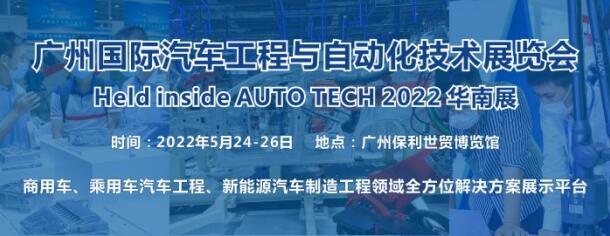 2022 广州国际汽车工程与自动化技术展览会