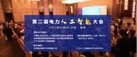 2021第二届电力人工智能大会将于10月19-20日在杭州召开