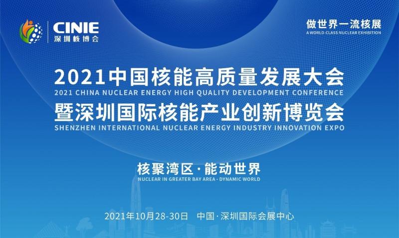 2021年深圳核博会